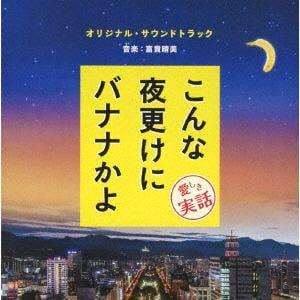 <CD> 「こんな夜更けにバナナかよ 愛しき実話」オリジナル・サウンドトラック
