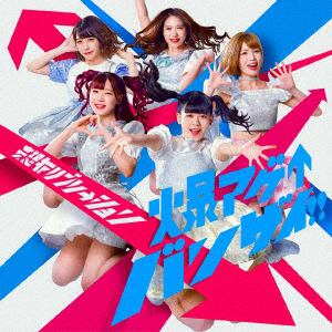 <CD> 妄想キャリブレーション / 爆アゲ↑バンザイ!!(通常盤)