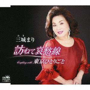 <CD> 三城まり / 訪ねて哀愁線