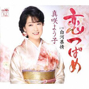【CD】 真咲よう子 / 恋つばめ