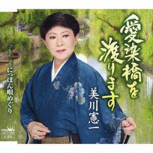 【CD】 美川憲一 / 愛染橋を渡ります