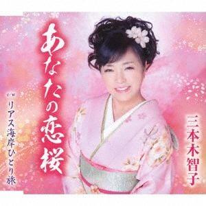 <CD> 三本木智子 / リアス線ひとり旅