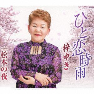 <CD> 梓ゆき / ひと恋時雨