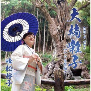 <CD> 峰松裕子 / 大楠囃子