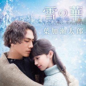 <CD> 葉加瀬太郎 / 『雪の華』Original Soundtrack
