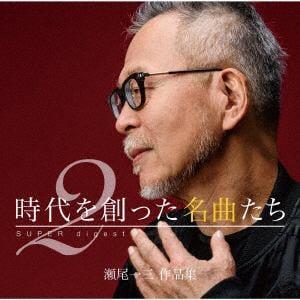 <CD> 時代を創った名曲たちⅡ~瀬尾一三作品集~