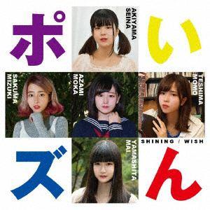 <CD> ポいズん / SHINING/WISH