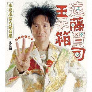 <CD> 遠藤賢司 / 遠藤賢司玉手箱 未発表室内録音集 MIDI 時代(DVD付)