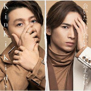 <CD> KinKi Kids / 会いたい、会いたい、会えない。(初回盤B)(DVD付)