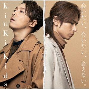 <CD> KinKi Kids / 会いたい、会いたい、会えない。(通常盤)