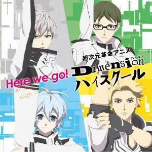 <CD> 4 Dimensions / 超次元革命アニメ『Dimension ハイスクール』オープニングテーマ 「Here we go!」(通常盤)