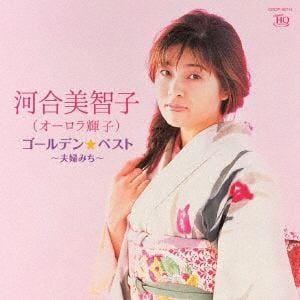 <CD> オーロラ輝子(河合美智子) / ゴールデン☆ベスト オーロラ輝子