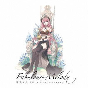 <CD> 巡音ルカ / 巡音ルカ 10th Anniversary - Fabulous∞Melody -