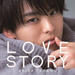 <CD> 高野洸 / LOVE STORY(DVD付 A)