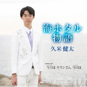 <CD> 久米健太 / 海ホタル物語