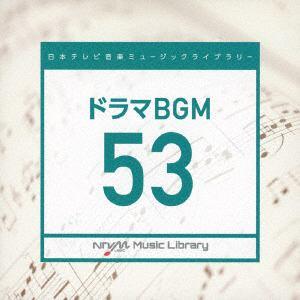 <CD> 日本テレビ音楽 ミュージックライブラリー~ドラマBGM53