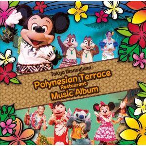 <CD> 東京ディズニーランド ポリネシアンテラス・レストラン・ミュージックアルバム