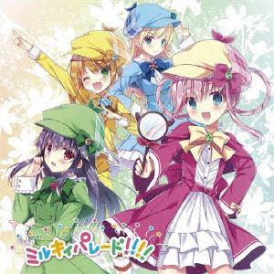 <CD> ミルキィホームズ / ミルキィパレード!!!!(Blu-ray Disc付)
