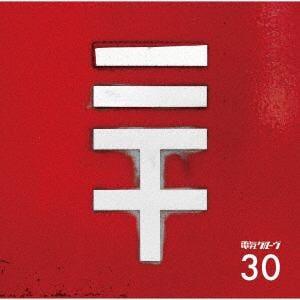 <CD> 電気グルーヴ / 30
