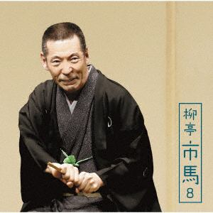 <CD> 柳亭市馬 / 柳亭市馬8「朝日名人会」ライヴシリーズ130「文七元結」「淀五郎」