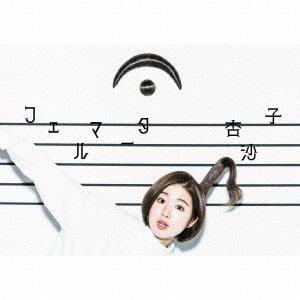 <CD> 杏沙子 / フェルマータ(初回限定盤)
