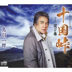 【CD】 鳥羽一郎 / 十国峠
