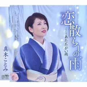 【CD】 真木ことみ / 恋散らしの雨