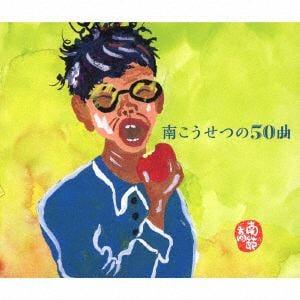 【CD】 南こうせつ / 南こうせつの50曲