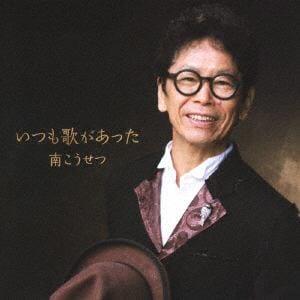 【CD】 南こうせつ / いつも歌があった
