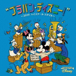 <CD> ブラバン・ディズニー ハイ・スクール・スタイル