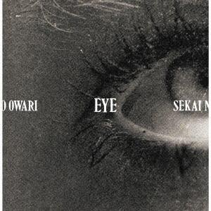 <CD> SEKAI NO OWARI / Eye(初回限定盤)(DVD付)