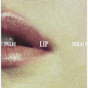 <CD> SEKAI NO OWARI / Lip(初回限定盤)(DVD付)