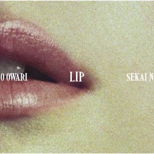 <CD> SEKAI NO OWARI / Lip(通常盤)