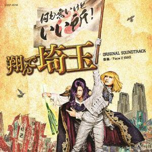 <CD> 「翔んで埼玉」オリジナルサウンドトラック