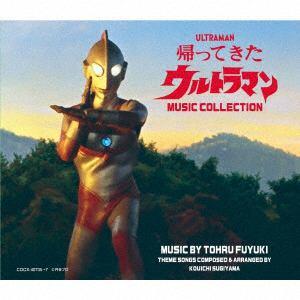<CD> ウルトラマン / 帰ってきたウルトラマン MUSIC COLLECTION