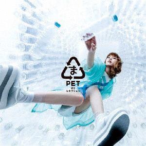 <CD> ましのみ / ぺっとぼとレセプション(初回限定盤)(DVD付)