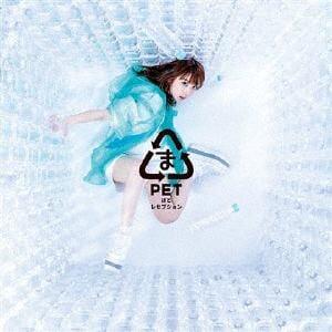 <CD> ましのみ / ぺっとぼとレセプション(通常盤)