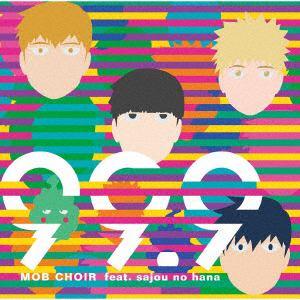 <CD> MOB CHOIR feat.sajou no hana / 99.9(TVアニメ「モブサイコ100 Ⅱ」オープニングテーマ)(通常盤)