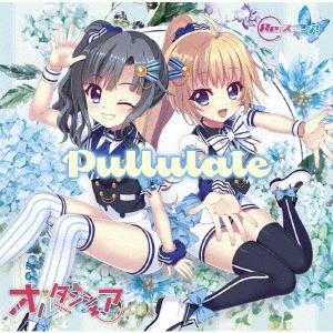 <CD> オルタンシア / 「Re:ステージ!」オルタンシア 1stアルバム Pullulate(初回限定盤)(Blu-ray Disc付)