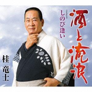 <CD> 桂竜士 / 酒と流浪