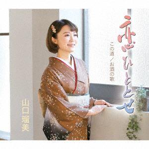<CD> 山口瑠美 / 恋ひととせ