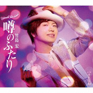 <CD> 竹島宏 / 噂の二人(Aタイプ)