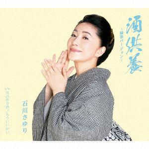 <CD> 石川さゆり / 酒供養 シングルバージョン