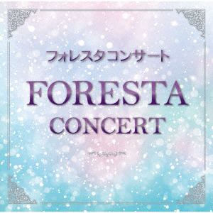 【CD】 フォレスタ / フォレスタ コンサート