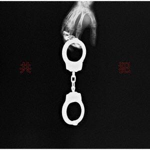 <CD> KUMONOSU / 共犯(初回限定盤)(DVD付)