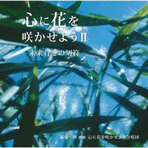 <CD> 心に花を咲かせようⅡ~未来行きの切符