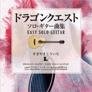 <CD> 南澤大介 / ドラゴンクエスト/ソロ・ギター曲集~EASY SOLO GUITAR すぎやまこういち