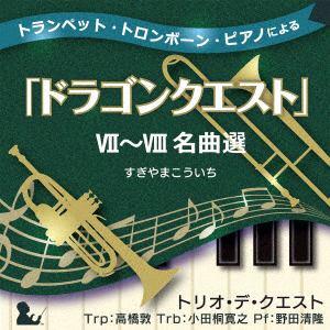 【CD】 トリオ・デ・クエスト / トランペット・トロンボーン・ピアノによる「ドラゴンクエスト」Ⅶ~Ⅷ 名曲選 すぎやまこういち