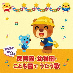 <CD> <年令別 すくすくキッズ> 園生活が楽しくなる!保育園・幼稚園・こども園でうたう歌~毎日の歌&行事の歌(0~5才)