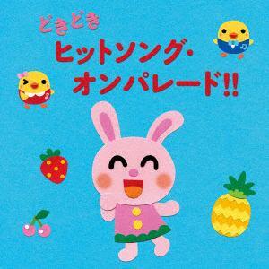 <CD> <年令別 すくすくキッズ> どきどきヒットソング・オンパレード!!(1~4才)